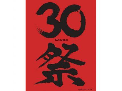 【東京】松尾スズキ+大人計画30周年記念イベント『30祭(SANJUSSAI)』:2018年12月18日(火)~12月27日(木)