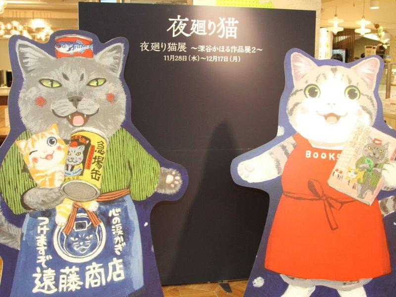 【東京】夜廻り猫展 ~深谷かほる作品展2~:2018年11月28日(水)~12月17日(月)