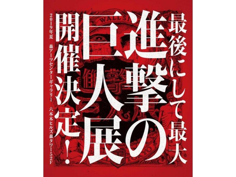 【東京】進撃の巨人展 final:2019年7月5日(金)〜9月8日(日)