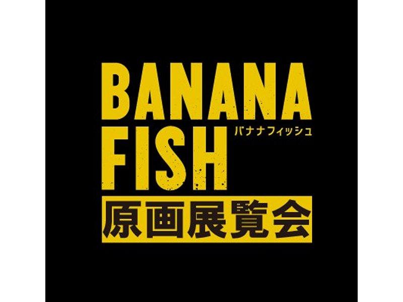 【大阪】TVアニメ「BANANA FISH」原画展覧会:2019年4月4日(木)~4月15日(月)