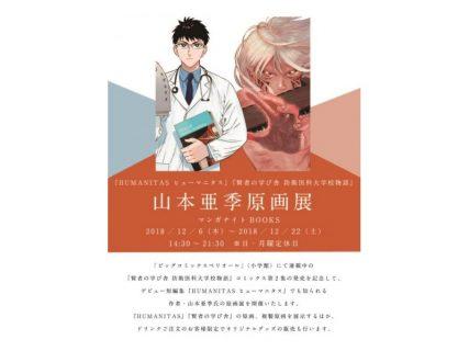 山本亜季原画展