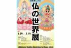 【滋賀県】瀬口忍原画展:2019年3月29日(金)~5月19日(日)