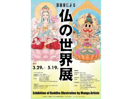 【滋賀】漫画家による仏の世界展:2019年3月29日(金)~5月19日(日)