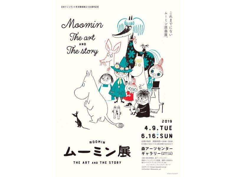 【名古屋】ムーミン展 The Art of Moomin:2019年12月7日(土)~2020年1月19日(日)