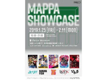 【東京】MAPPA SHOW CASE「BANANA FISH」「ゾンビランドサガ」「どろろ」「賭ケグルイ××」「ユーリ!!! on ICE」:2019年1月25日(金)~ 2月11日(月)