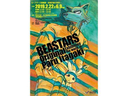 【東京】BEASTARS 板垣巴留原画展:2019年2月22日(金)~6月9日(日)