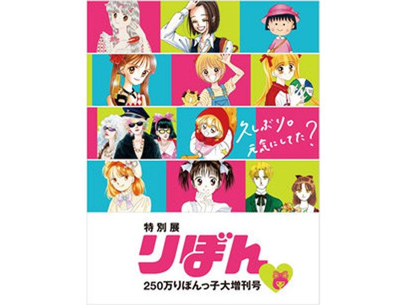【東京】250万りぼんっ子▼大増刊号:2019年7月18日(木)〜7月28日(日)