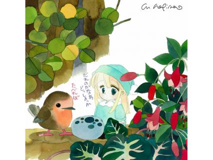 萩岩睦美「銀曜日のおとぎばなし」