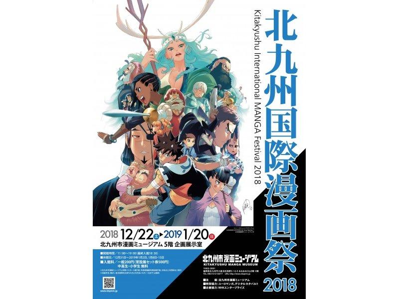 【福岡】北九州国際漫画祭2018:2018年12月22日(土)~2019年1月20日(日)