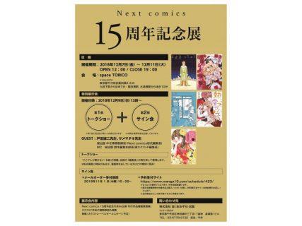 Next comics 15周年記念展