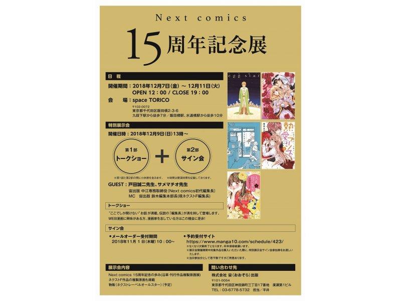 【東京】Next comics 15周年記念展:2018年12月7日(金)~12月11日(火)
