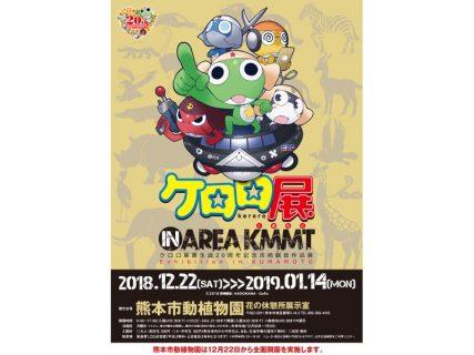 『ケロロ展 IN AREA KMMT』