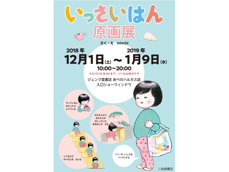 【大阪】minchi『いっさいはん』原画展:2018年12月1日(土)~1月9日(水)