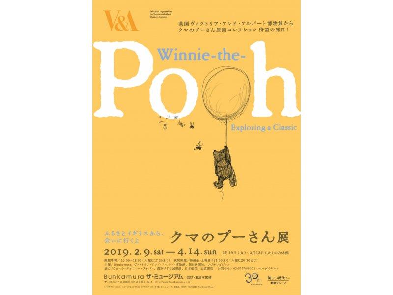 【東京】クマのプーさん展:2019年2月9日(土) 〜4月14日(日)