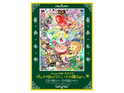 【東京】okamaの描く世界名作 『ふしぎの国のアリス』『オズの魔法使い』展:2018年12月8日(土)~1月14日(月・祝)