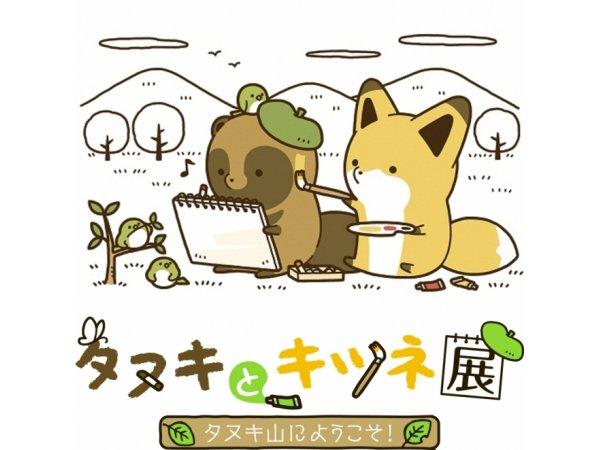 【仙台】タヌキとキツネ展 〜タヌキ山にようこそ!〜:2018年11月16日 (金) ~12月3日(月)