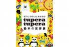ぼくと わたしと みんなのtupera tupera 絵本の世界展