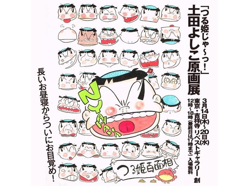 【東京】「つる姫じゃ~っ!」土田よし子原画展:2019年3月14日(金)~3月20日(水)