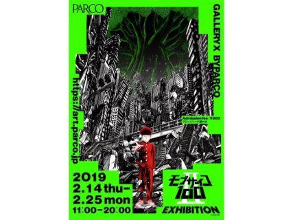 「モブサイコ100Ⅱ」展覧会
