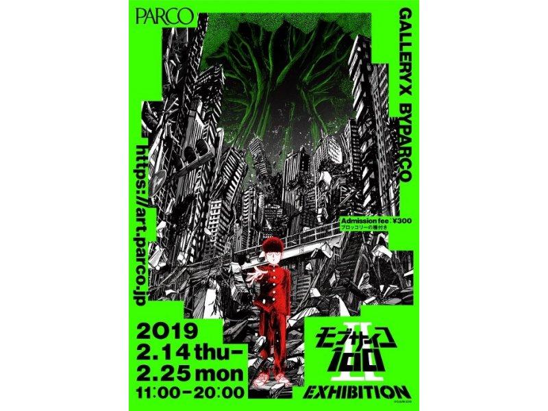 【東京】「モブサイコ100Ⅱ」展覧会:2019年2月14日(木)~2月25日(月)