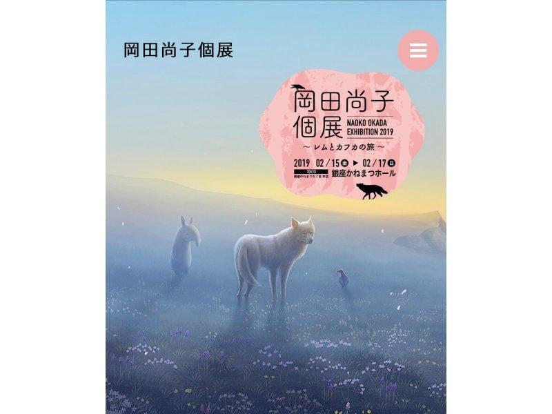 【東京】岡田尚子個展 〜レムとカフカの旅〜:2019年2月15日(金)〜2月17日(日)