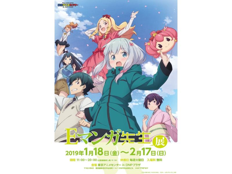 【東京】Eマンガ先生展:2019年1月18日(金)~2月17日(日)