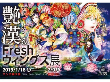 「艶漢」& Freshウィングス展