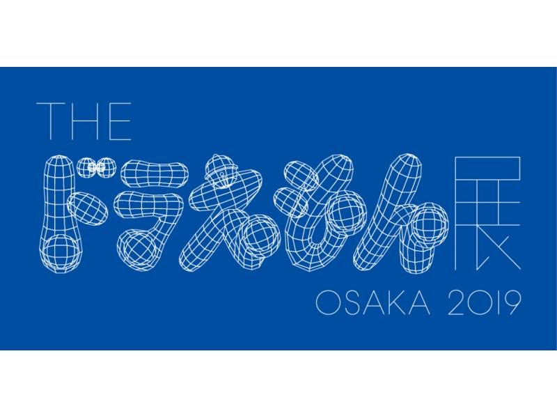 【大阪】THE ドラえもん展 OSAKA 2019:2019年7月12日(金)~9月23日(月・祝)