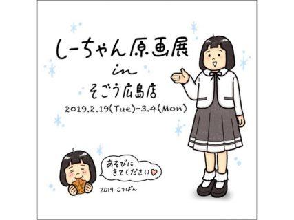 しーちゃん 原画展