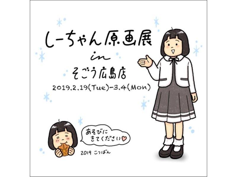 【広島】しーちゃん 原画展:2019年2月19日(火)~3月4日(月)