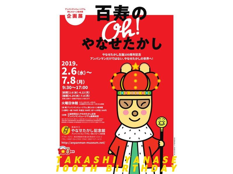 【高知県】百寿のOh!やなせたかし展:2019年2月6日(水)~7月8日(月)