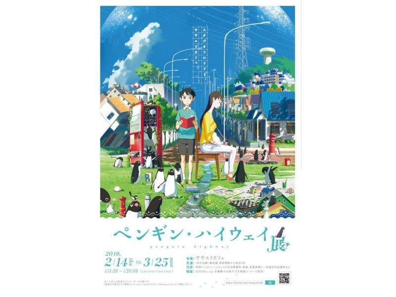 【東京】ペンギン・ハイウェイ展inササユリカフェ:2019年2月14日(木)~3月25日(月)