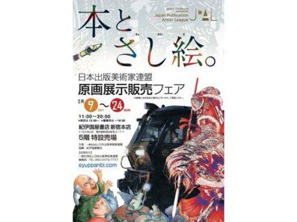 【東京】本とさし絵。(原画展示販売フェア):2019年2月9日(土)~2月24日(日)