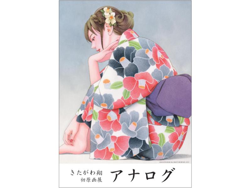 【東京】きたがわ翔 初原画展 アナログ:2019年4月18日(木)~4月24日(水)