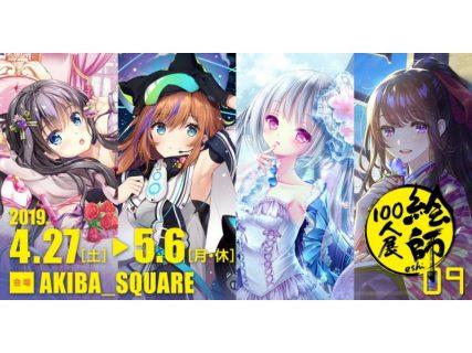 【東京】絵師100人展 09:2019年4月27日(土)~5月6日(月)