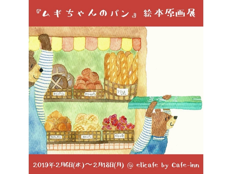 【大阪】『ムギちゃんのパン』絵本原画展:2019年2月6日(水)~2月18日(月)