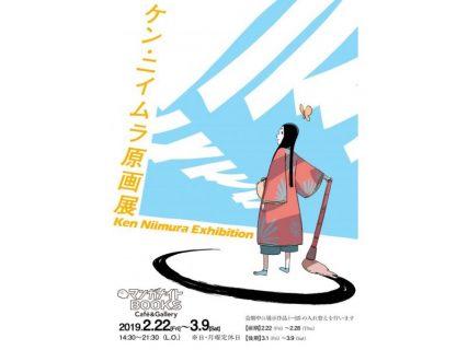 【東京】ケン・ニイムラ原画展 Ken Niimura Exhibition:2019年2月22日(金)〜3月9日(土)※前後期制
