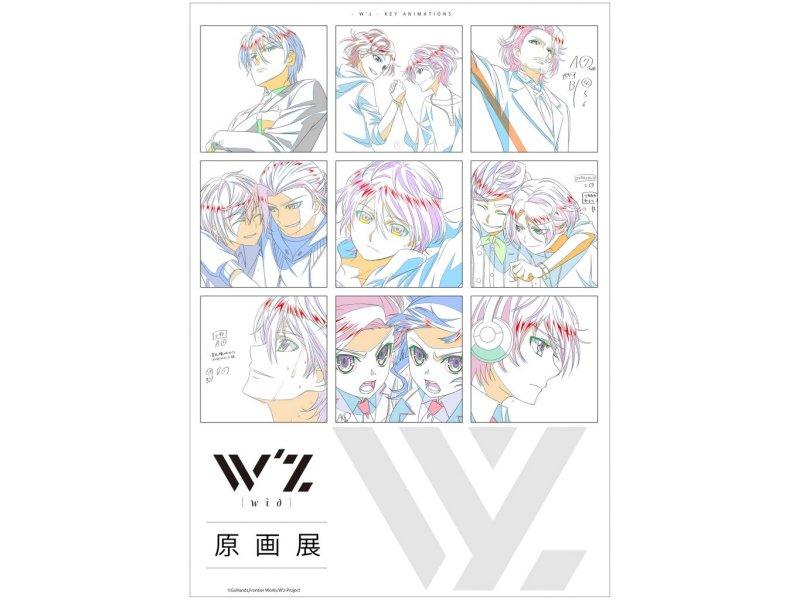 【大阪】TVアニメ「W'z《ウィズ》」原画展 in 大阪:2019年2月23日(土)~3月10日(日)