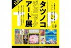 【京都】タツノコジェニックアート展:2019年2月22日(金)~3月3日(日)