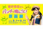 【東京】OLD&NEW 松下進個展:2019年2月1日(金)~2月12日(火)