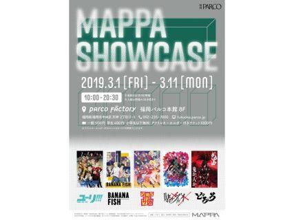 【福岡】MAPPA SHOW CASE「BANANA FISH」「ゾンビランドサガ」「どろろ」「賭ケグルイ××」「ユーリ!!! on ICE」:2019年3月1日(金)~3月11日(月)