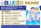 【東京】on BLUE8周年記念複製原画展:2019年2月23日(土)~3月10日(日)