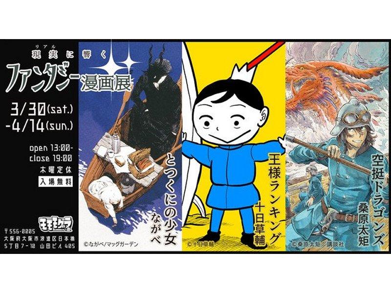 【大阪】現実(リアル)に響く ファンタジー漫画展:2019年3月30日(土)~4月14日(日)
