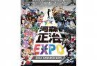 【東京】河森正治EXPO:2019年5月31日(金)〜6月23日(日)