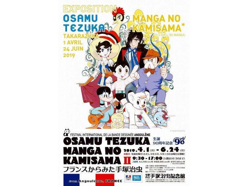 【兵庫】第76回企画展 生誕90周年記念 「OSAMU TEZUKA MANGA NO KAMISAMA 2 ~フランスからみた手塚治虫~」:2019年4月1日(月)~6月24日(月)