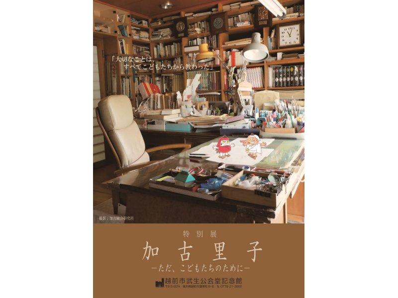 【福井】特別展「加古里子—ただ、こどもたちのために—」:2019年3月21日(木・祝)〜5月12日(日)