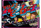 【大阪】タツノコオルタナヒーローズ:2019年4月10日(水)~4月29日(月)