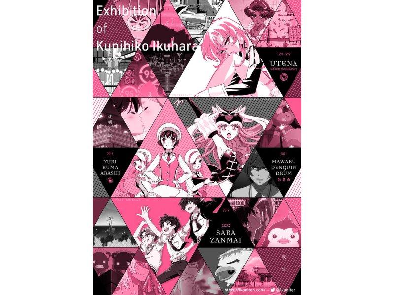 【東京】幾原邦彦展  ~僕たちをつなげる欲望と革命の生存戦略~:2019年4月27日(土)~5月6日(月:祝)