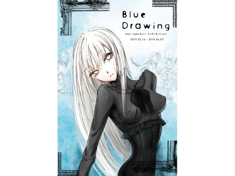 【東京】五十嵐藍『Blue Drawing』原画展:2019年3月16日(土)〜4月7日(日)