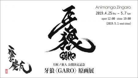 牙狼〈GARO〉原画展